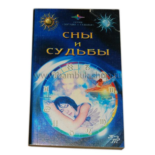 """Книга """"Сны и судьбы"""""""