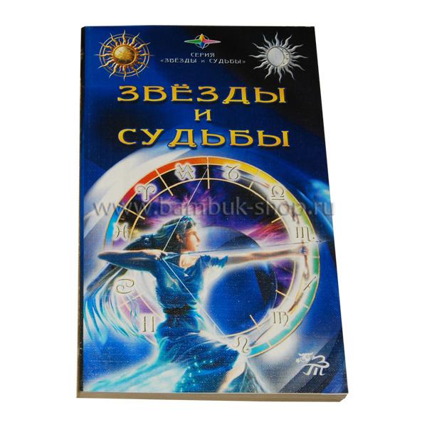 """Книга """"Звезды и судьбы"""""""
