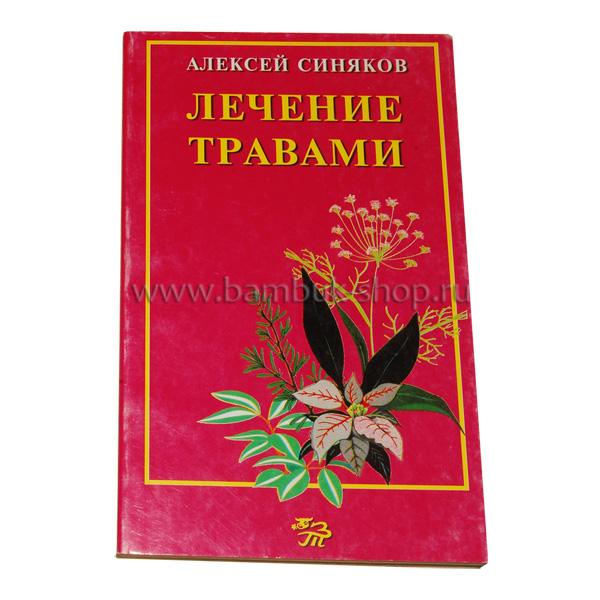 "Книга Синяков А.Ф. ""Лечение травами"""