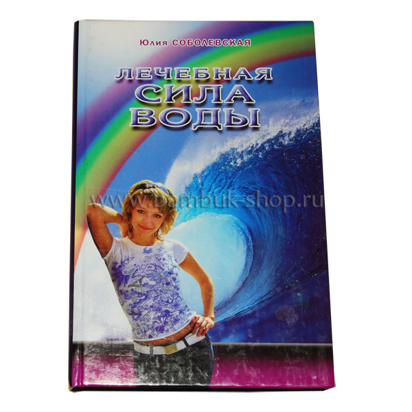 """Книга Соболевская Ю. """"Лечебная сила воды"""""""