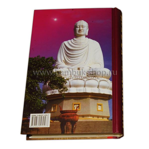 """Книга Лариса Фусу """"Индуизм и буддизм"""""""
