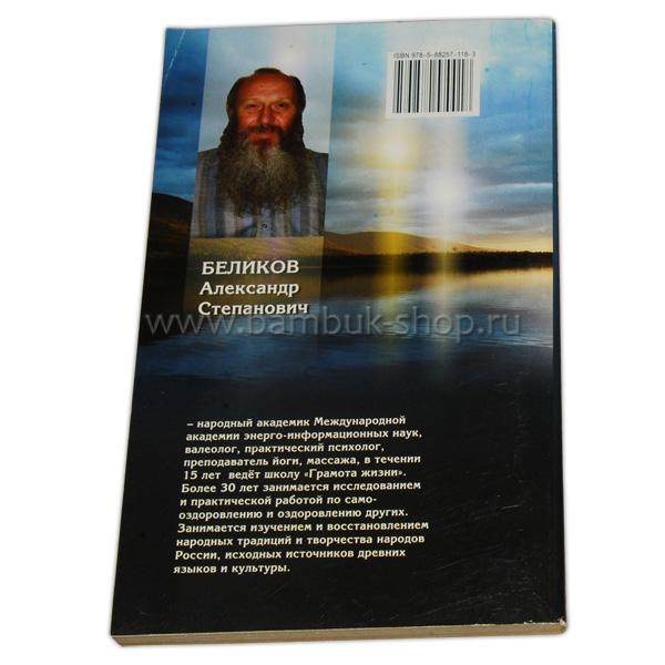 """Книга Беликов А. """"Йоготерапия. Энергомассаж. Веды"""""""