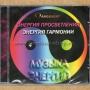CD Angelight-Музыка энергий 4-
