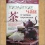 """DVD """"Китайские чаи и чайные церемонии"""""""