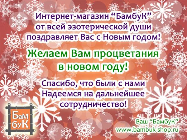 """Магазин """"БамбуК"""" поздравляет Вас с Новым годом!"""